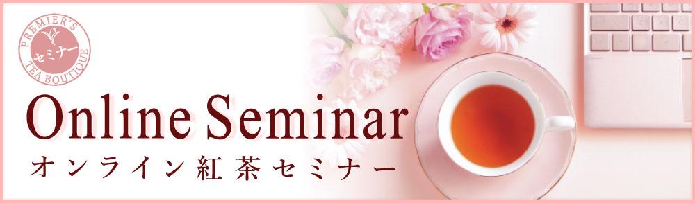 オンライン紅茶セミナー